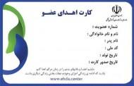 گرفتن کارت اهداء اعضا