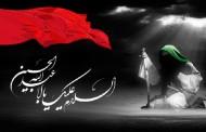 متن نوحه شب هشتم محرم