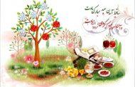 تبریک عید نوروز سال 97