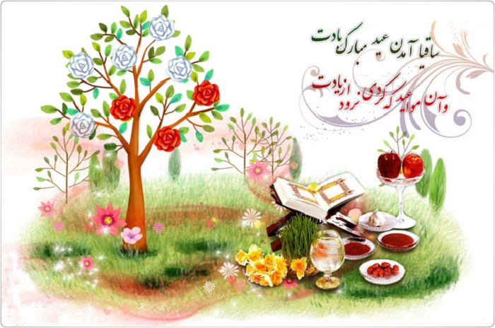 پیامک تبریک عید نوروز97