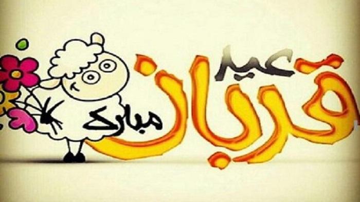عید قربان