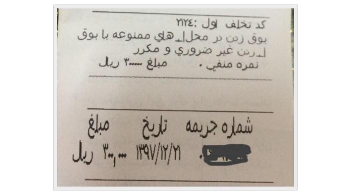 میزان جریمه بوق زدن سلام و خداحافظی