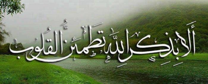 خواندن قرآن