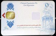 سایت ثبت نام تعویض کارت ملی | مدارک مورد نیاز برای کارت ملی هوشمند