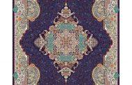 رنگ فرش سال 97
